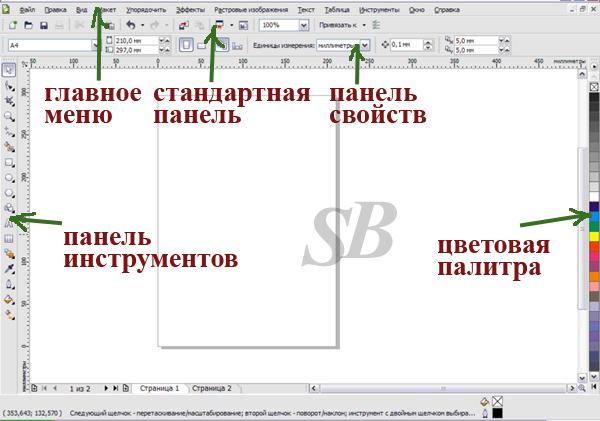 http://salon-bisera.ru/img/corel/1.jpg