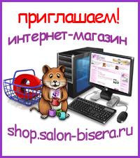 Интернет-магазин shop.salon-bisera.ru